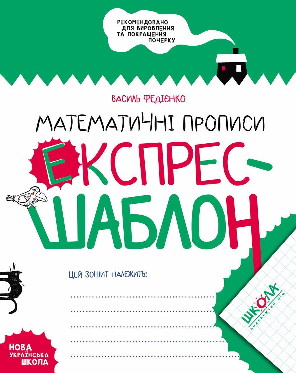 Математичні прописи. Експрес-шаблон. Автор Федієнко Василь.978-966-429-616-5