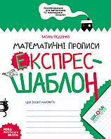 Математичні прописи. Експрес-шаблон. Автор Федієнко Василь.
