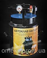 Автоклав ЧЕ-32 из черного метала вместимость 21 литровая или 32 пол литровые банки VPR/0002