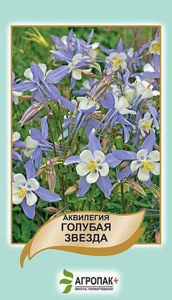 Семена Аквилегия гибридная Голубая звезда 0,2 г W.Legutko 5003, фото 2
