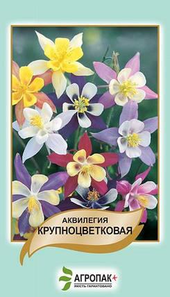 Аквілегія крупноквіткова суміш 0,2 г W. Legutko 5004, фото 2
