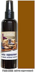 Спрей-Фарба для замші,нубуку та велюру 100 мл світло коричневий