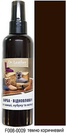 Спрей-Фарба для замші,нубуку та велюру 100 мл темно коричневий, фото 2