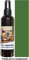 Спрей-Фарба для замші,нубуку та велюру 100 мл. оливковий