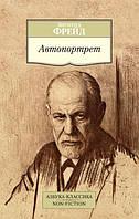 Книга Автопортрет. Автор - Зигмунд Фрейд (Азбука)