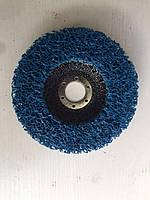 Зачистной диск 125мм (Синий)