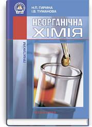 Неорганічна хімія: Практикум: навчальний посібник (ВНЗ I—III р. а.) / Н.П. Гирина, І.В. Туманова. — 2-е вид.,