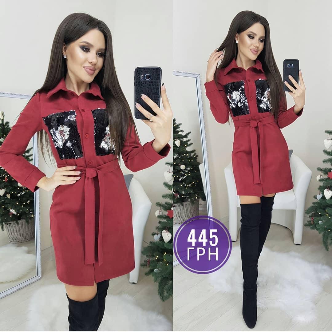 Замшевое женское платье с пайетками под пояс
