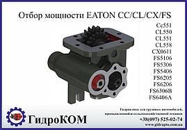 Коробка отбора мощности Eaton-Fuller CC/CL/CX/FS Ford, Hino, Renault