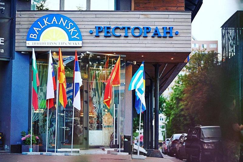Відкриття ресторану Балканський в Києві 1