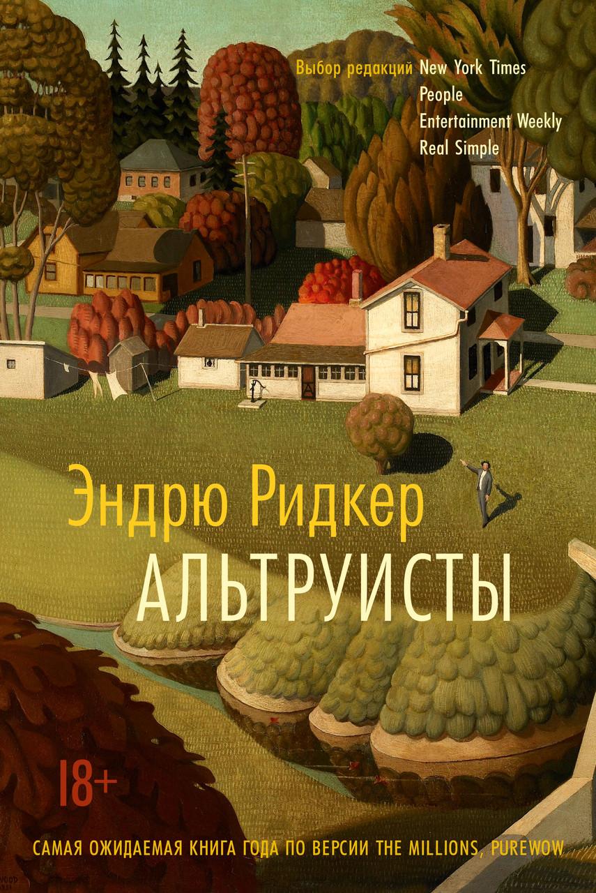"""Эндрю Ридкер """"Альтруисты"""""""