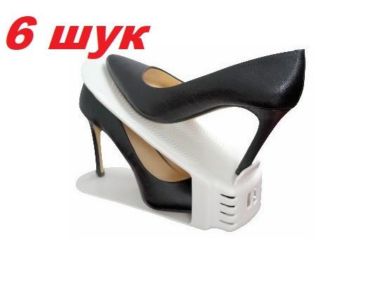 Органайзер для хранения обуви | Двойные стойки для обуви Shoe Slotz ( Комплект 6шт)