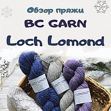Обзор пряжи BC Garn Loch Lomond Bio (Лок Ломонд Био)