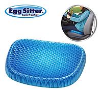 Ортопедическая гелевая подушка для сидения Egg Sitter (Реплика)