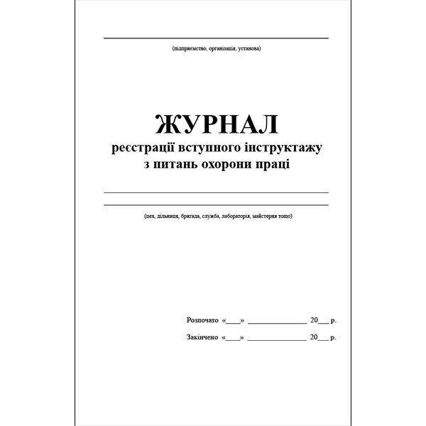 Журнал реєстрації вступного інструктажу з питань охорони праці
