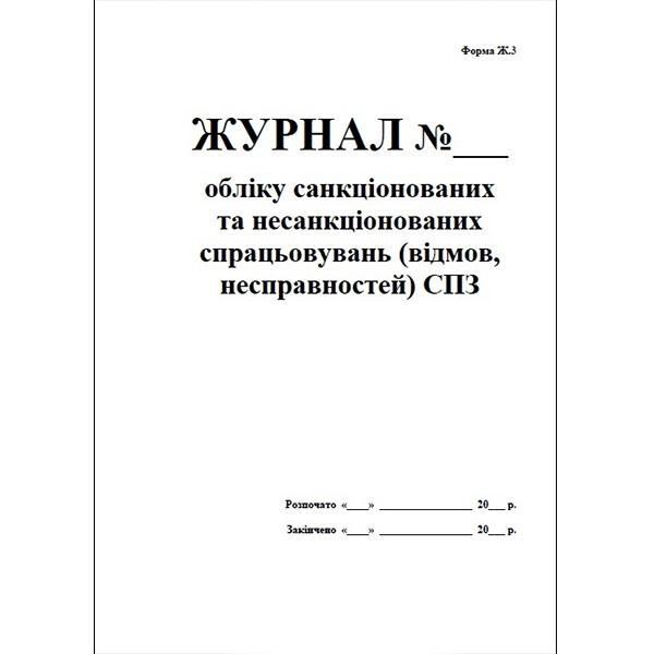 Журнал учета санкционированных и несанкционированных срабатываний (отказов, неисправностей) СПЗ