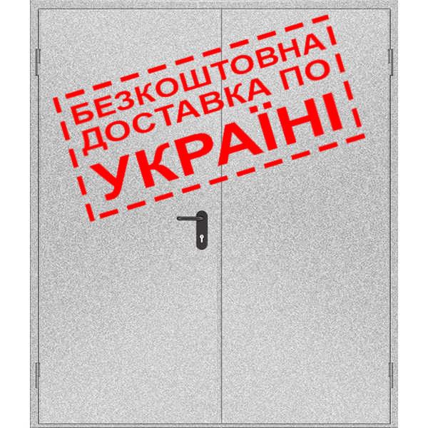 Двери противопожарные металлические глухие ДМП ЕІ30-2-2100х1400 лев., ЕвроСтандарт