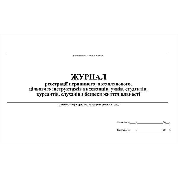 Журнал регистрации первичного, внепланового, целевого инструктажей по безопасности жизнедеятельности