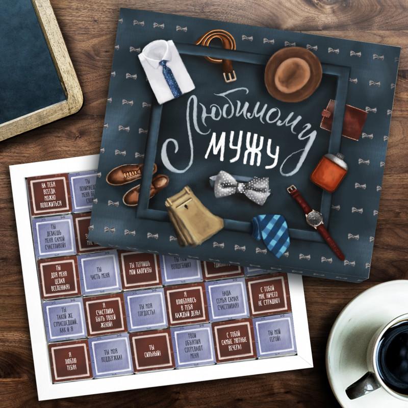 """Шоколадний набір """"Чоловікові"""" 150 г - Подарунок коханому чоловікові на 14 лютого - Подарунок для улюбленого чоловіка"""