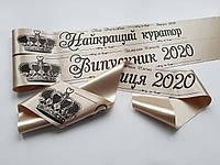 Именные ленты «Выпускник 2020» (шампань)