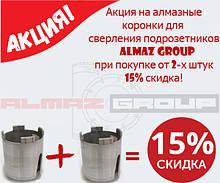 Алмазные коронки для сверленияподрозетниковпроизводства Almaz Group