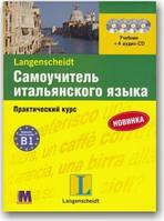 Самовчитель італійської мови. Практичний курс + 4CD