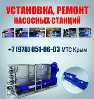 Установка насосной станции Севастополь. Сантехник установка насосных станций в Севастополе. Установка насоса