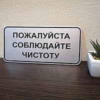 Табличка '' соблюдайте чистоту''