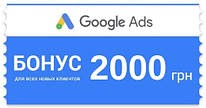 Промо-код на 2000 грн. для рекламы в Google ADS