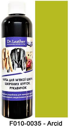"Фарба для м'якої шкіри 250 мл.""Dr.Leather"" Touch Up Pigment Arcid, фото 2"