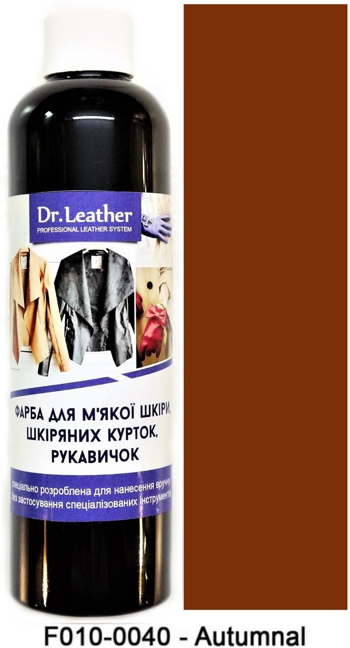"Фарба для м'якої шкіри 250 мл.""Dr.Leather"" Touch Up Pigment Autumnal"
