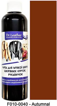 "Фарба для м'якої шкіри 250 мл.""Dr.Leather"" Touch Up Pigment Autumnal, фото 2"