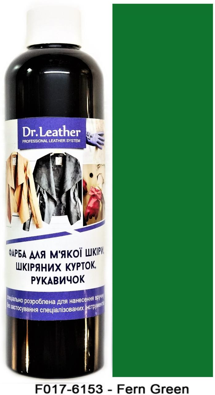 "Фарба для м'якої шкіри 250 мл.""Dr.Leather"" Touch Up Pigment Fern Green"