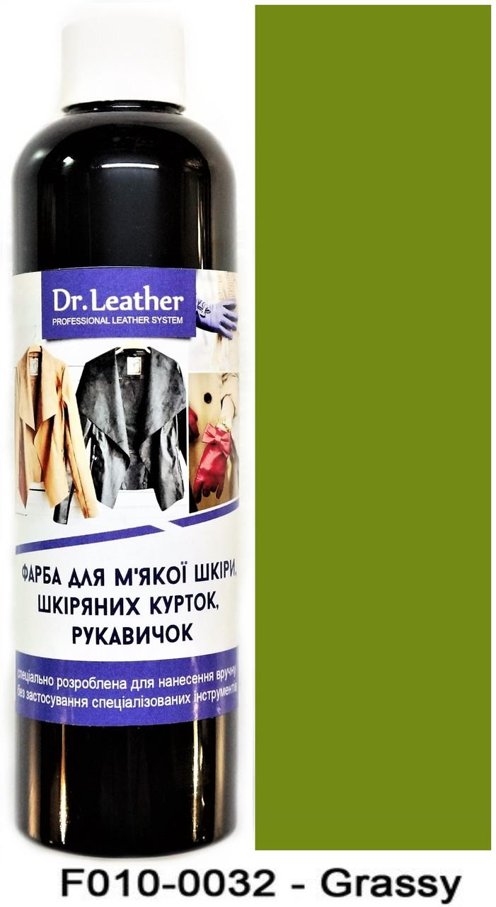 "Фарба для м'якої шкіри 250 мл.""Dr.Leather"" Touch Up Pigment Grassy"