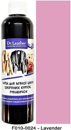 "Фарба для м'якої шкіри 250 мл.""Dr.Leather"" Touch Up Pigment Lavender, фото 2"
