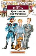 Книга Приключения Васи Куролесова. Автор - Коваль Ю. (Азбука)