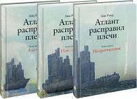 Айн Рэнд Атлант расправил плечи Комплект из трех книг (мяг)