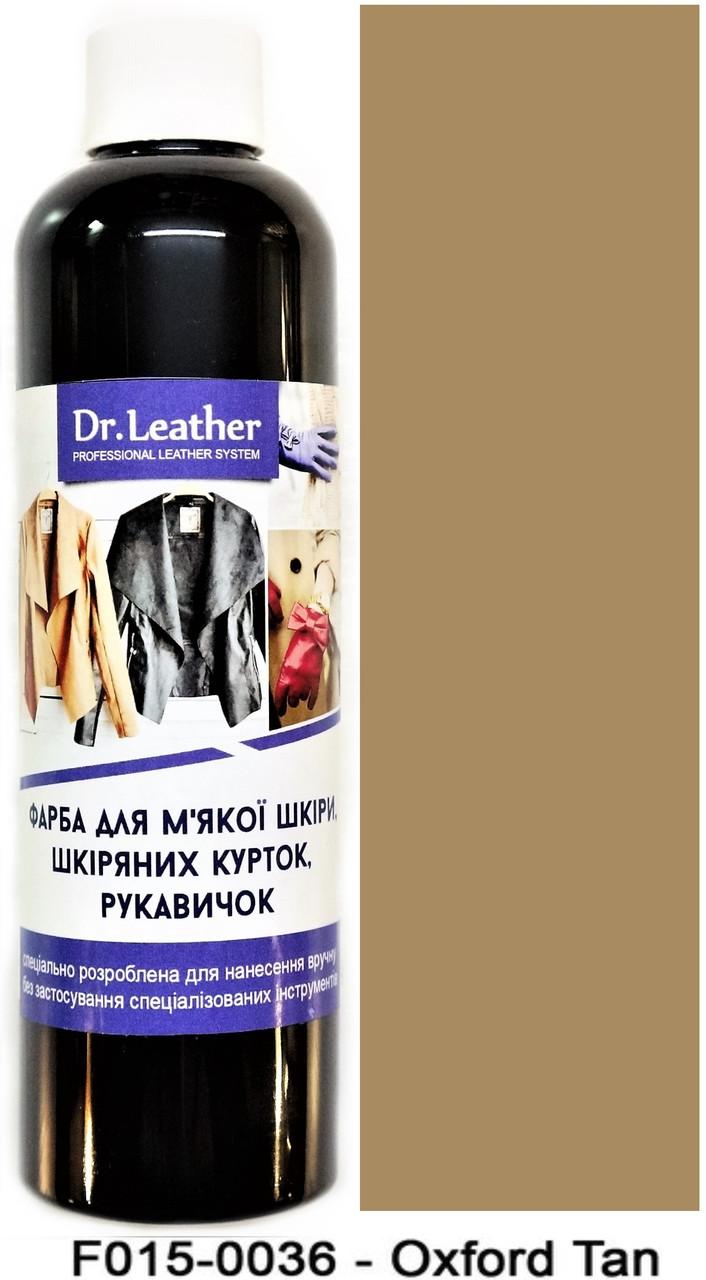 "Фарба для м'якої шкіри 250 мл.""Dr.Leather"" Touch Up Pigment Oxford Tan"