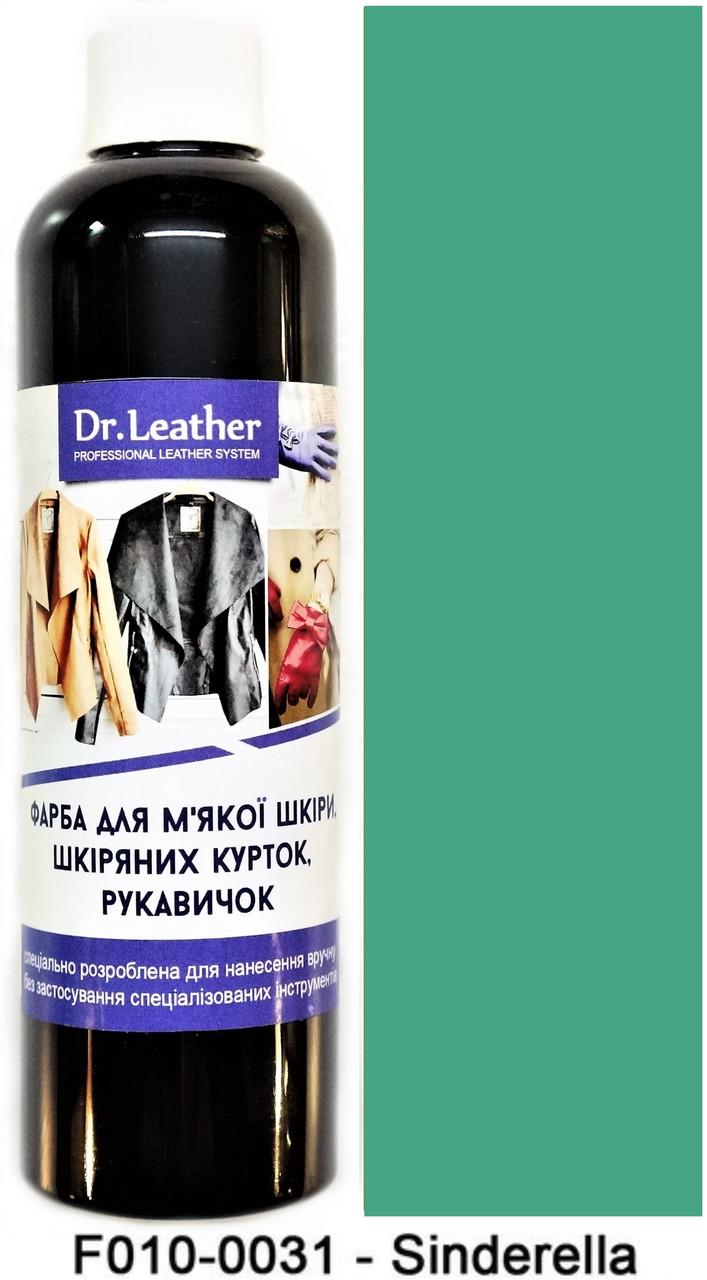"Фарба для м'якої шкіри 250 мл.""Dr.Leather"" Touch Up Pigment Sinderella"