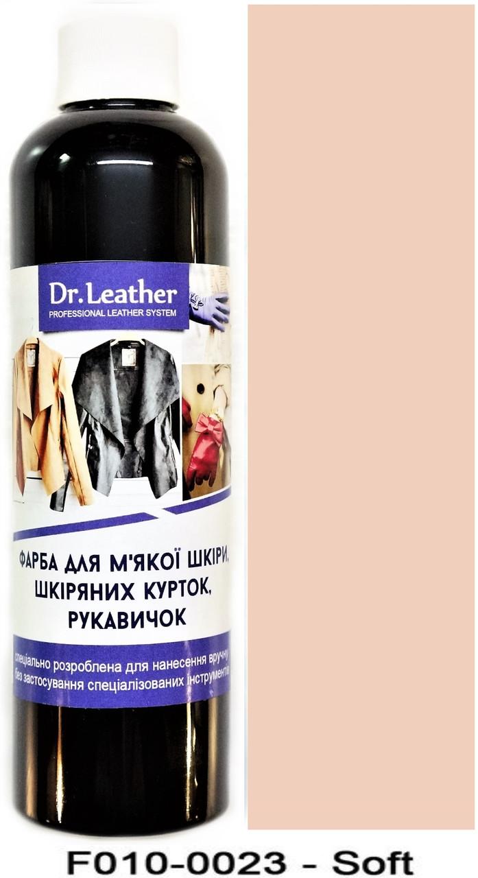 "Фарба для м'якої шкіри 250 мл.""Dr.Leather"" Touch Up Pigment Soft"