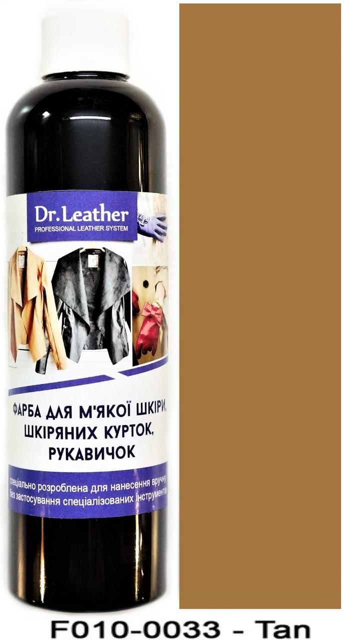 "Фарба для м'якої шкіри 250 мл.""Dr.Leather"" Touch Up Pigment Tan"