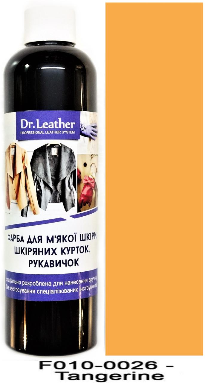 "Фарба для м'якої шкіри 250 мл.""Dr.Leather"" Touch Up Pigment Tangerine"