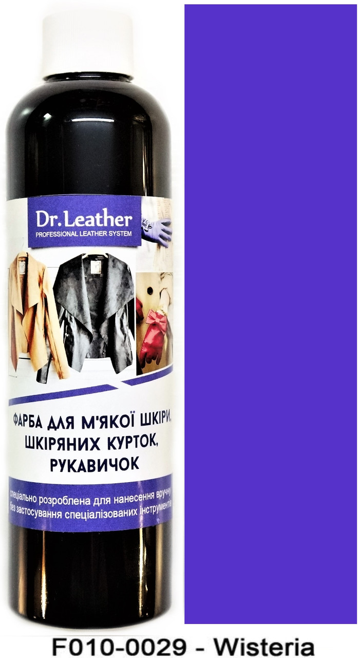 "Фарба для м'якої шкіри 250 мл.""Dr.Leather"" Touch Up Pigment Wisteria"