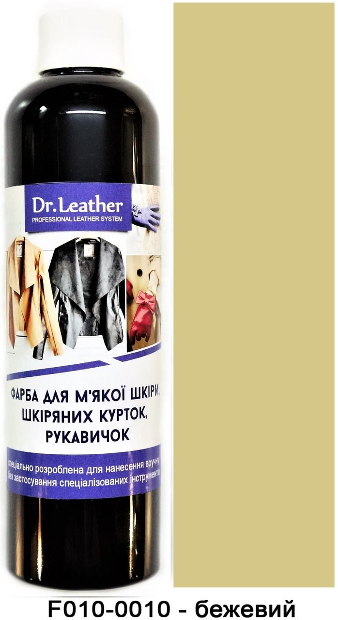 "Фарба для м'якої шкіри 250 мл.""Dr.Leather"" Touch Up Pigment Бежевий"