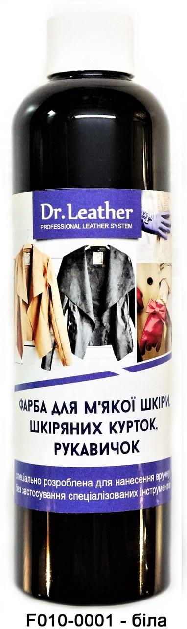 "Фарба для м'якої шкіри 250 мл.""Dr.Leather"" Touch Up Pigment Біла"