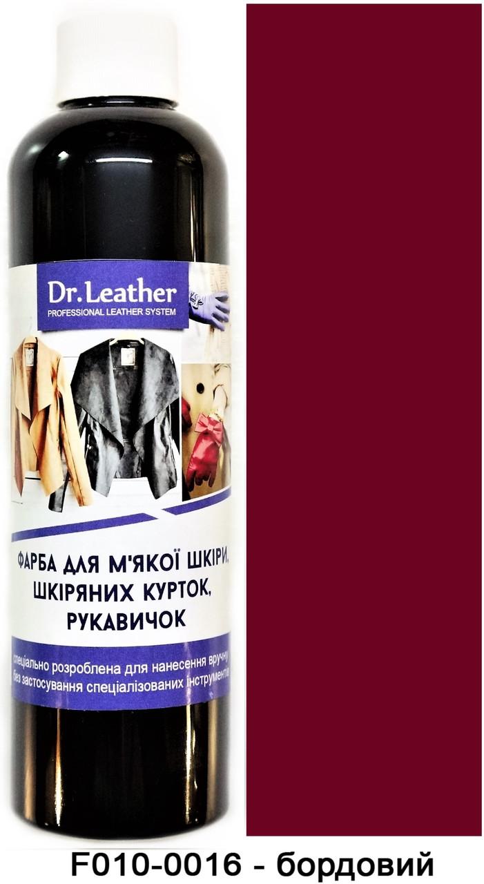 "Фарба для м'якої шкіри 250 мл.""Dr.Leather"" Touch Up Pigment Бордовий"