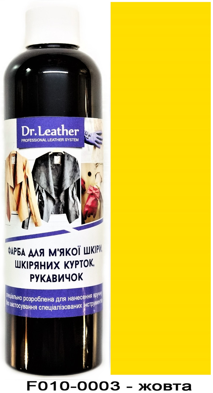 "Фарба для м'якої шкіри 250 мл.""Dr.Leather"" Touch Up Pigment Жовта"