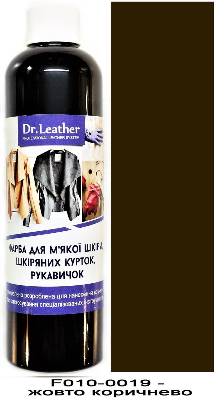 "Фарба для м'якої шкіри 250 мл.""Dr.Leather"" Touch Up Pigment Жовто коричнево"
