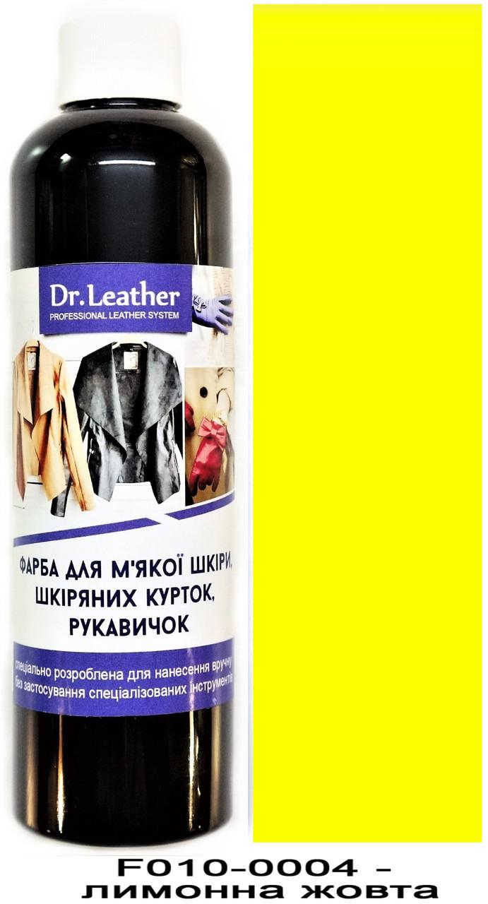 "Фарба для м'якої шкіри 250 мл.""Dr.Leather"" Touch Up Pigment Лимонна жовта"
