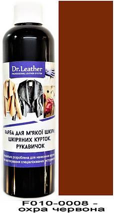 """Фарба для м'якої шкіри 250 мл.""""Dr.Leather"""" Touch Up Pigment Охра червона, фото 2"""